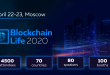 Blockchain Life 2020 welcomes 5000 participants and leading companies of the industry on October 21-22 in Moscow